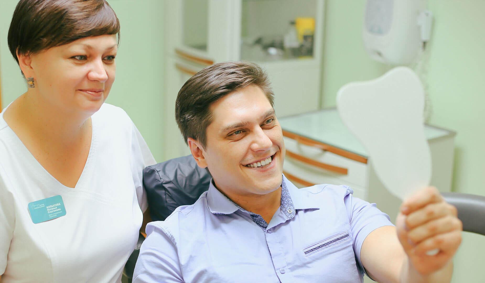 Пациент оценивает результаты лечения
